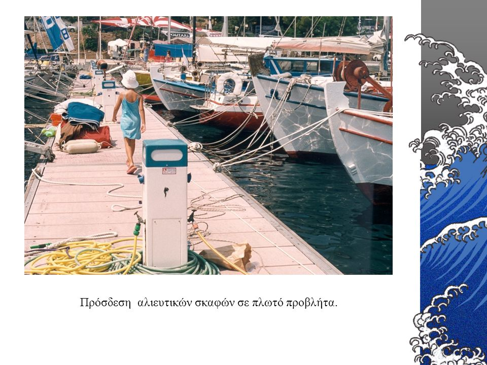 Πρόσδεση αλιευτικών σκαφών σε πλωτό προβλήτα.