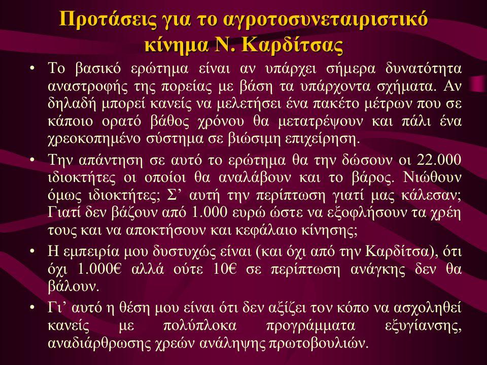 Προτάσεις για το αγροτοσυνεταιριστικό κίνημα Ν. Καρδίτσας