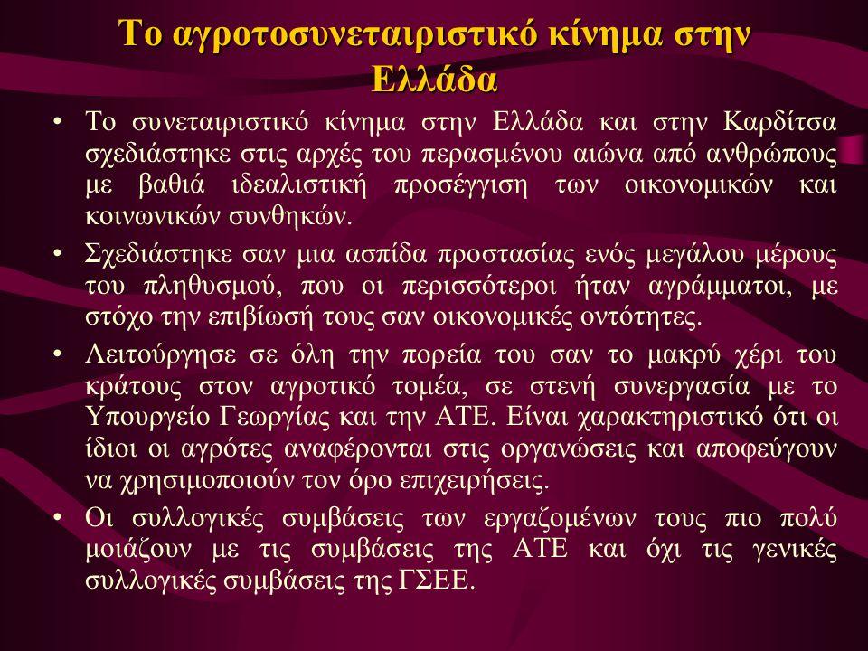 Το αγροτοσυνεταιριστικό κίνημα στην Ελλάδα