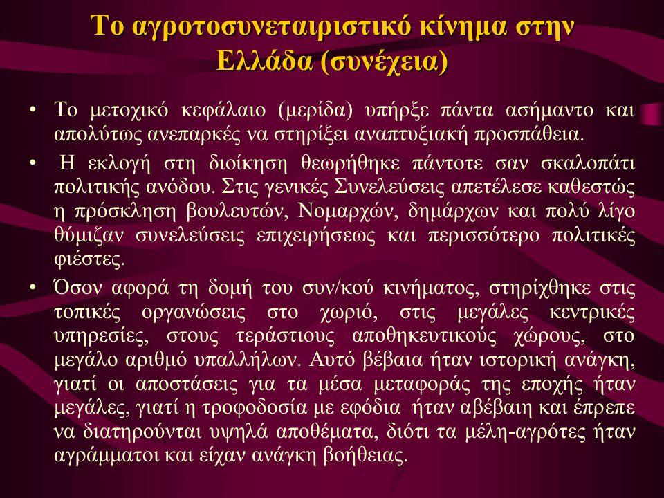 Το αγροτοσυνεταιριστικό κίνημα στην Ελλάδα (συνέχεια)