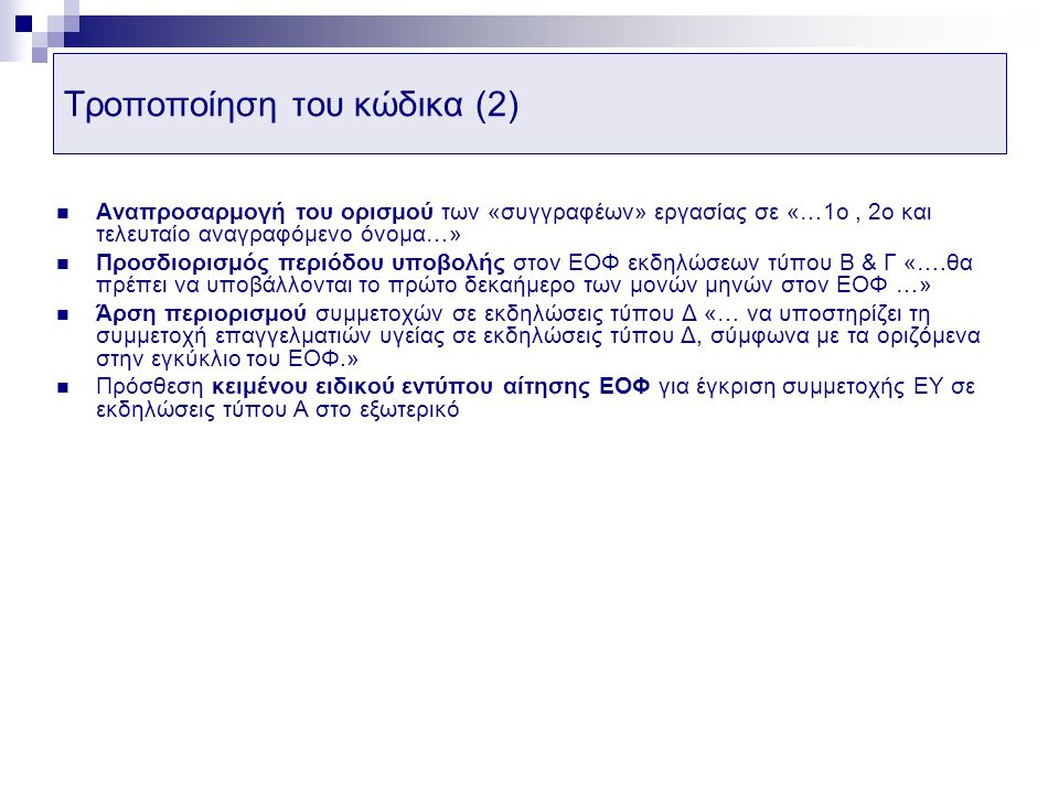 Τροποποίηση του κώδικα (2)