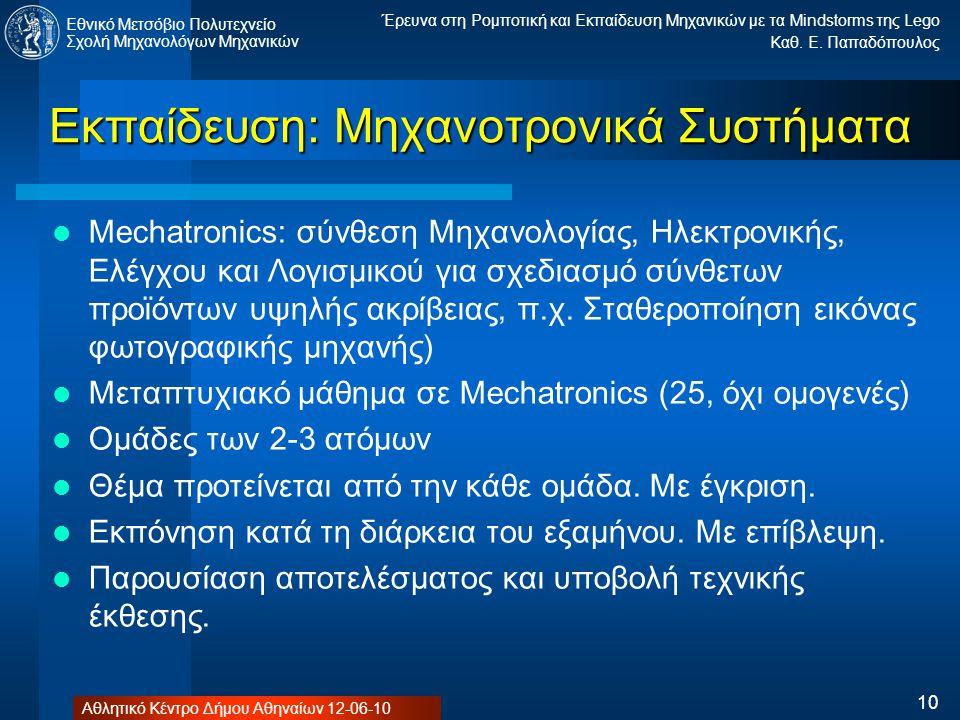 Εκπαίδευση: Μηχανοτρονικά Συστήματα