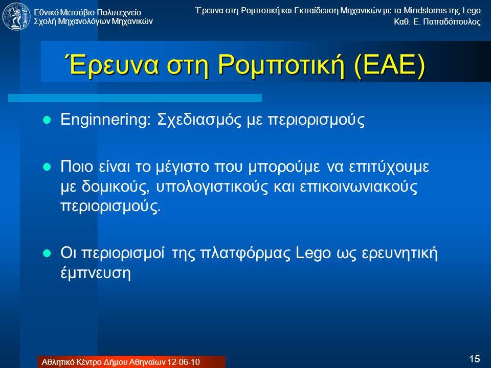 Έρευνα στη Ρομποτική (ΕΑΕ)