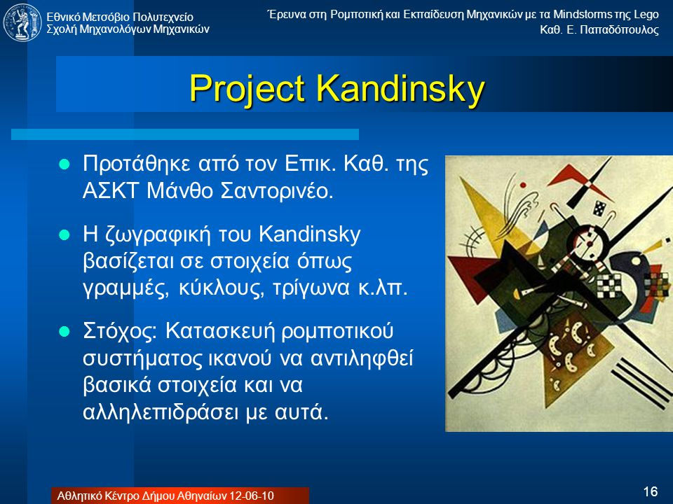 Project Kandinsky Προτάθηκε από τον Επικ. Καθ. της ΑΣΚΤ Μάνθο Σαντορινέο.