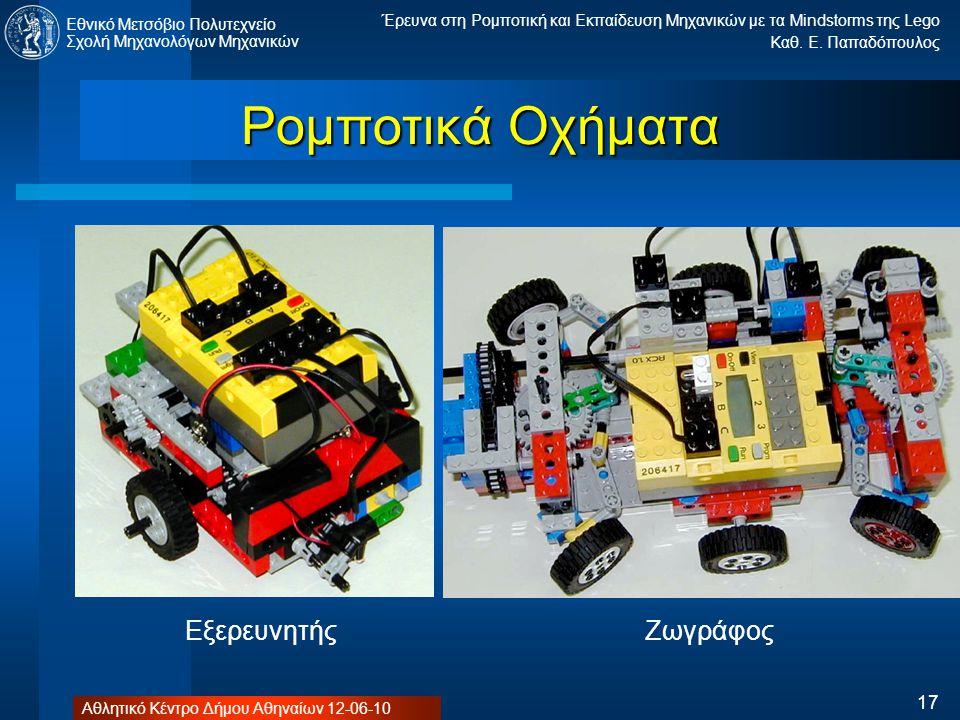 Ρομποτικά Οχήματα Εξερευνητής Ζωγράφος