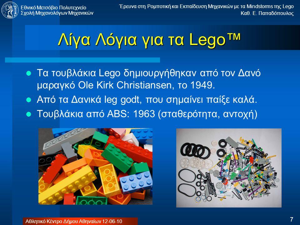 Λίγα Λόγια για τα Lego™ Τα τουβλάκια Lego δημιουργήθηκαν από τον Δανό μαραγκό Ole Kirk Christiansen, το 1949.