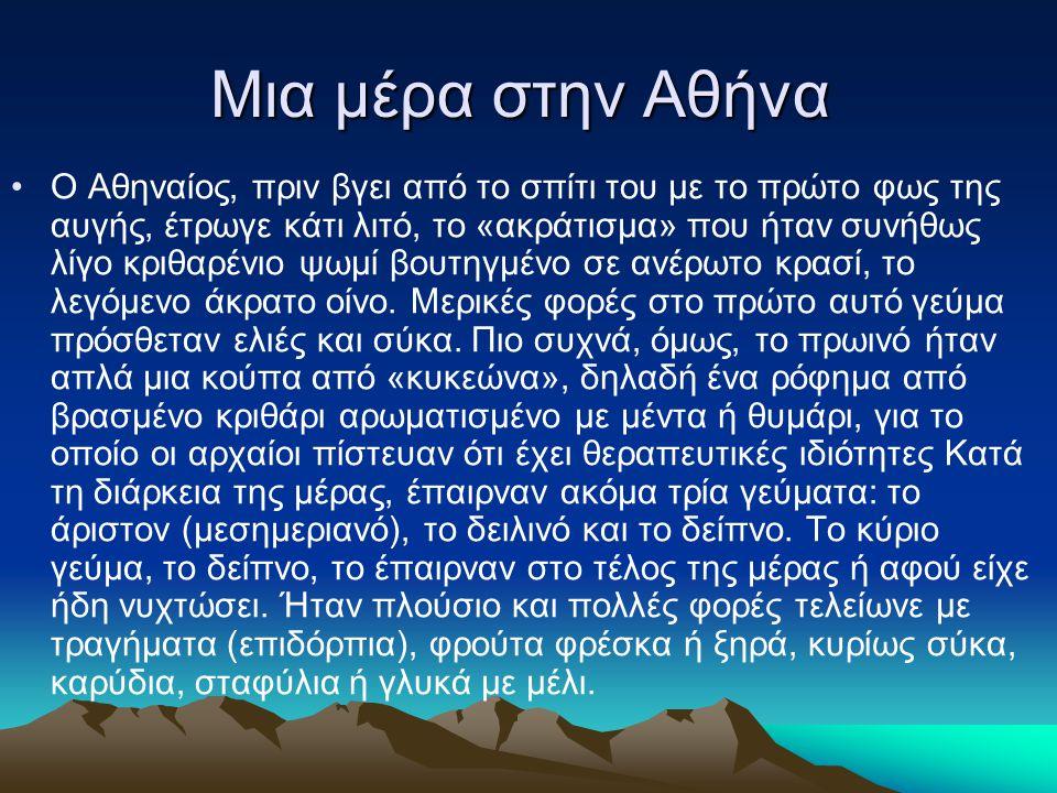 Μια μέρα στην Αθήνα