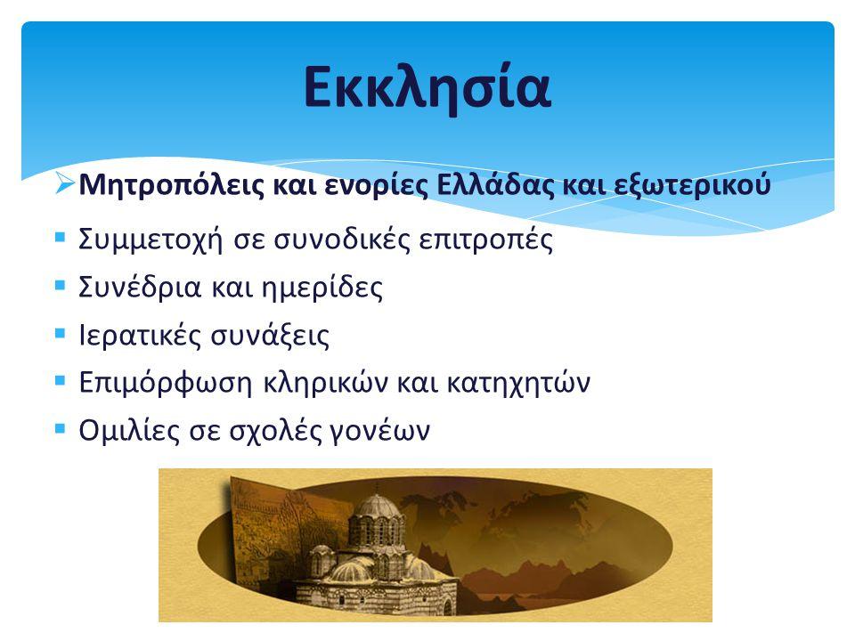 Εκκλησία Μητροπόλεις και ενορίες Ελλάδας και εξωτερικού