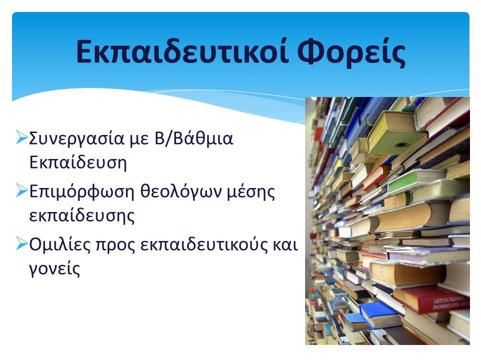 Εκπαιδευτικοί Φορείς Συνεργασία με Β/Βάθμια Εκπαίδευση