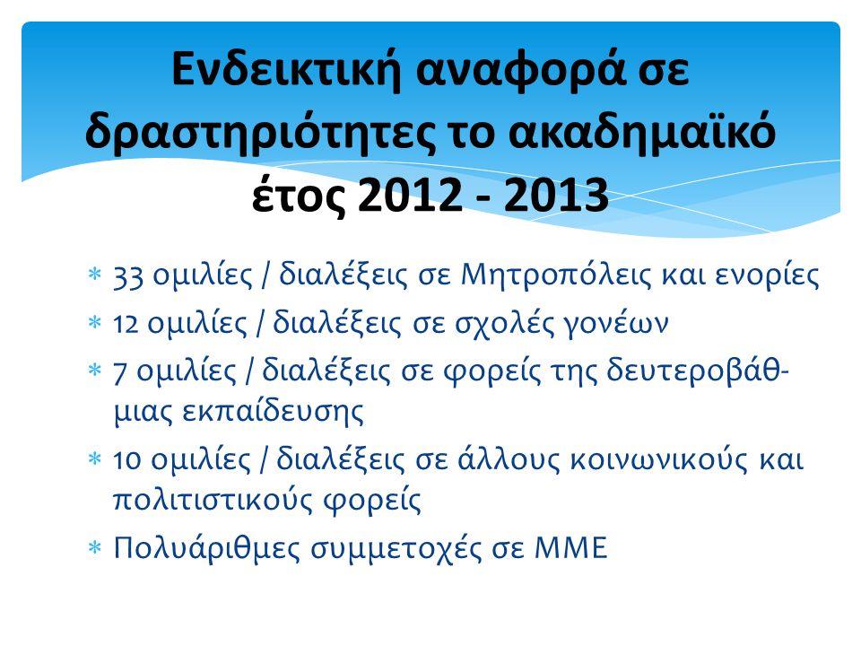 Ενδεικτική αναφορά σε δραστηριότητες το ακαδημαϊκό έτος 2012 - 2013