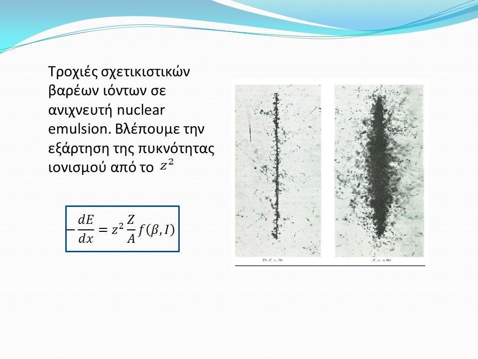 Τροχιές σχετικιστικών βαρέων ιόντων σε ανιχνευτή nuclear emulsion