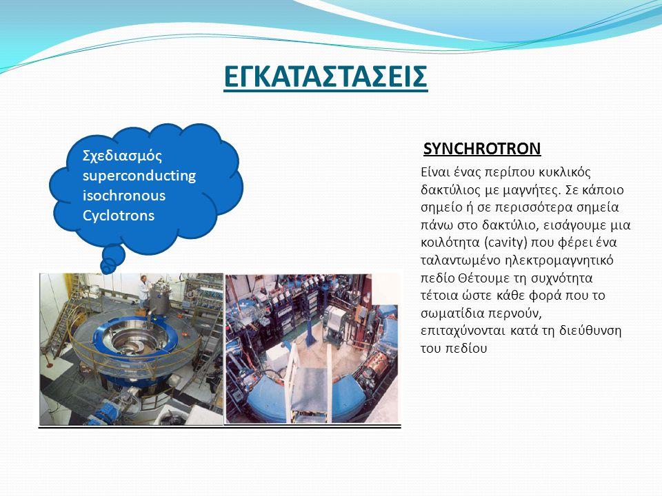 ΕΓΚΑΤΑΣΤΑΣΕΙΣ Σχεδιασμός superconducting isochronous Cyclotrons