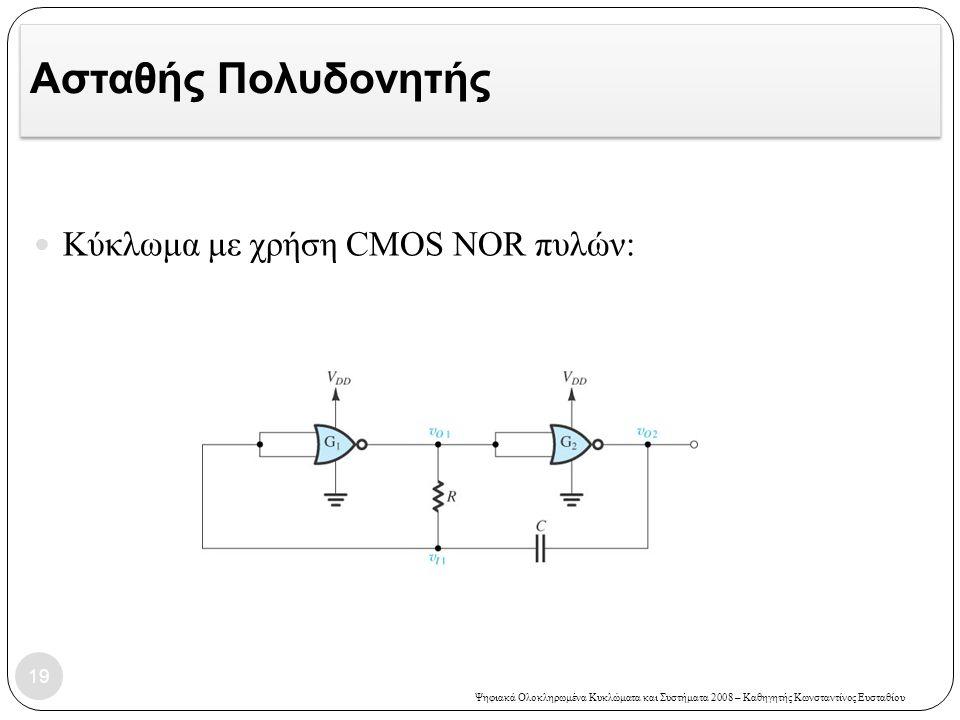 Ασταθής Πολυδονητής Κύκλωμα με χρήση CMOS NOR πυλών: