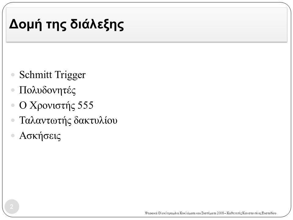 Δομή της διάλεξης Schmitt Trigger Πολυδονητές Ο Χρονιστής 555