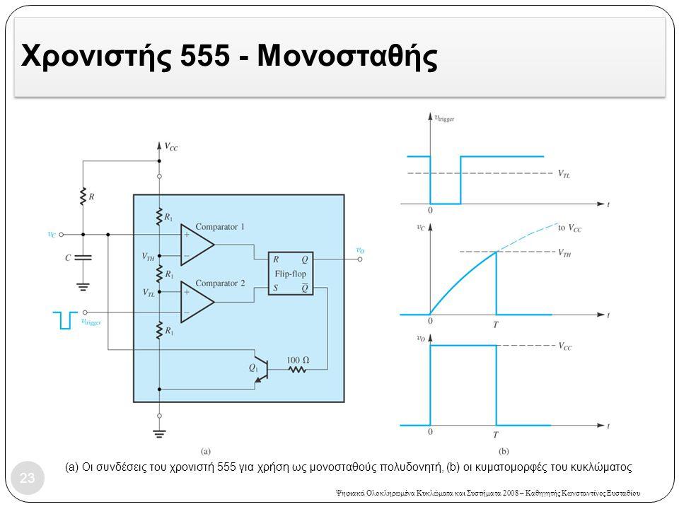 Χρονιστής 555 - Μονοσταθής