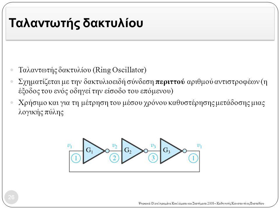 Ταλαντωτής δακτυλίου Ταλαντωτής δακτυλίου (Ring Oscillator)