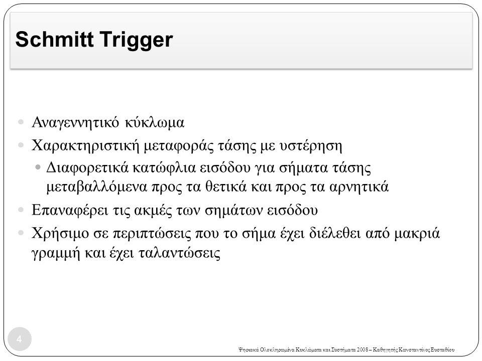 Schmitt Trigger Αναγεννητικό κύκλωμα