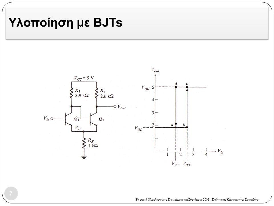 Υλοποίηση με BJTs