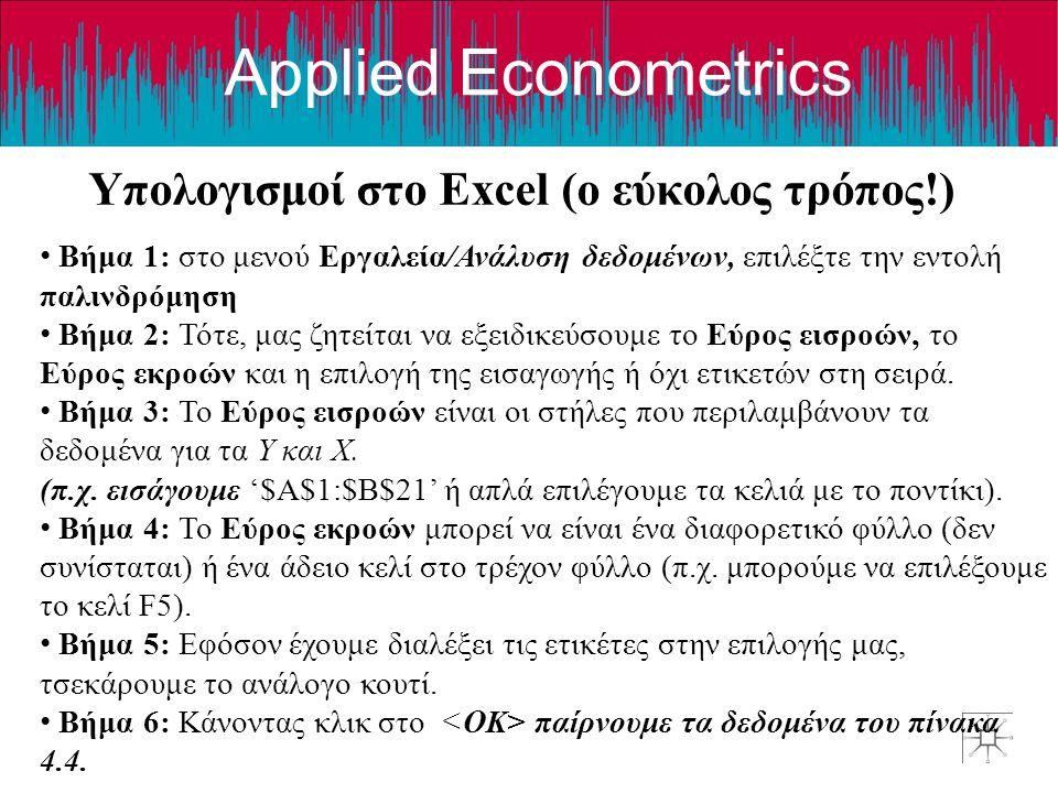 Υπολογισμοί στο Excel (o εύκολος τρόπος!)