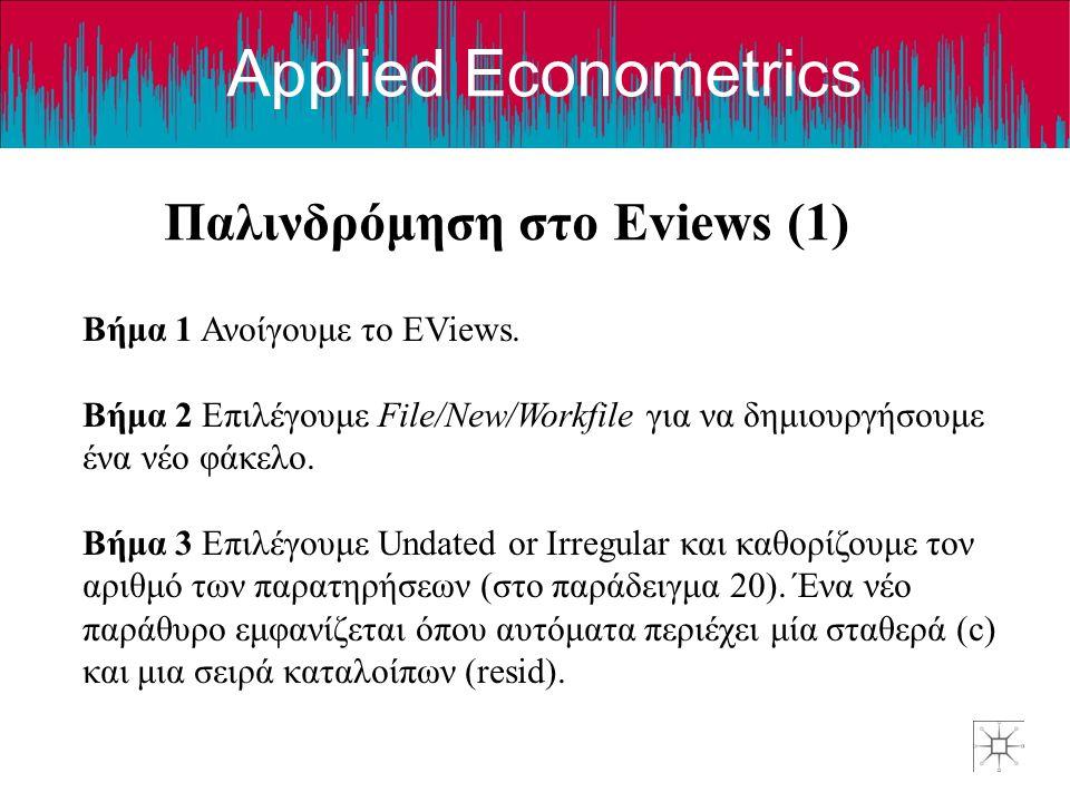 Παλινδρόμηση στο Eviews (1) (1)