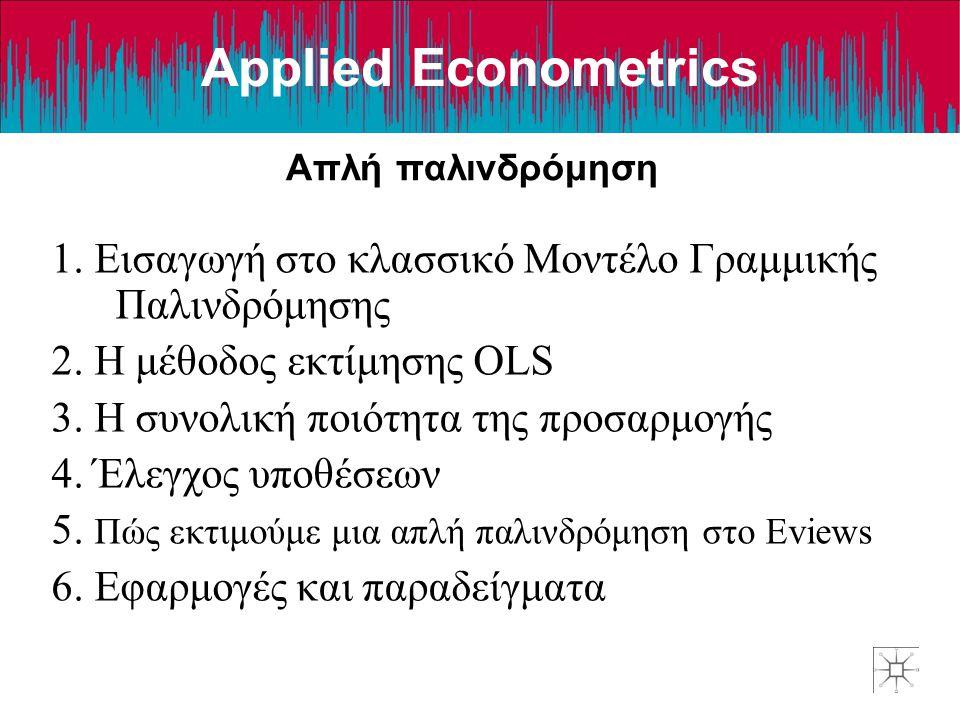 Applied Econometrics Απλή παλινδρόμηση.