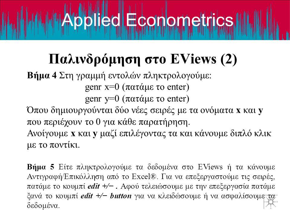 Παλινδρόμηση στο EViews (2)