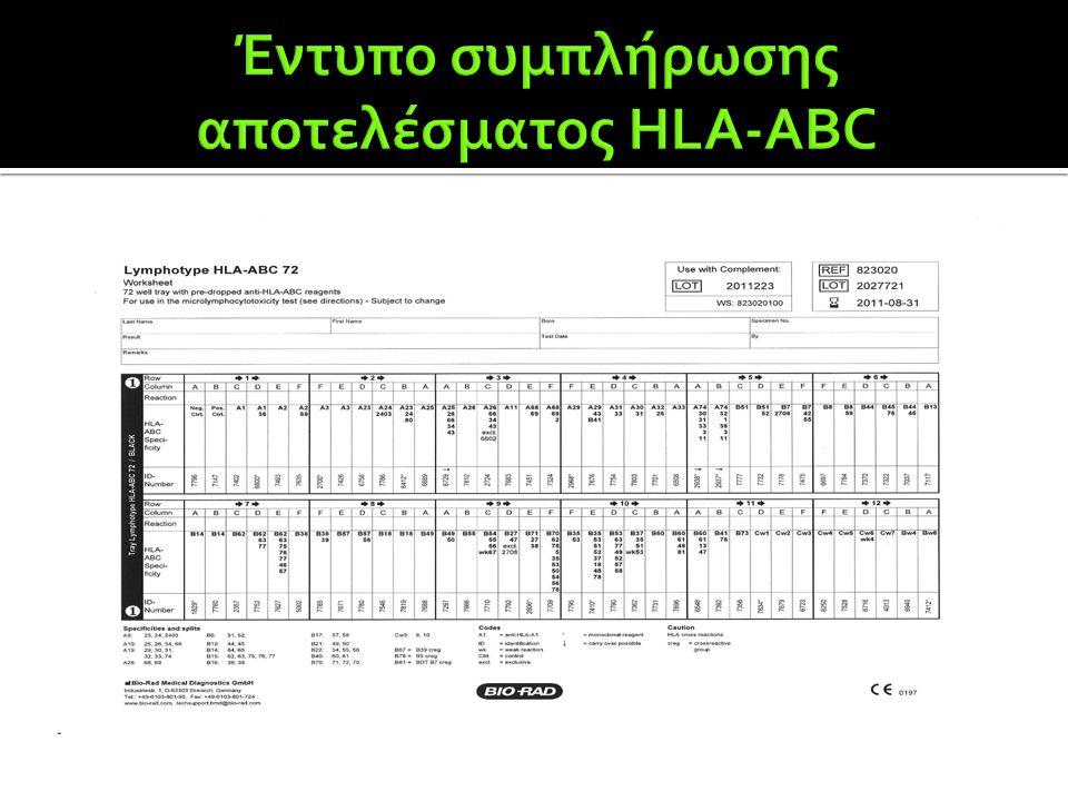 Έντυπο συμπλήρωσης αποτελέσματος HLA-ABC