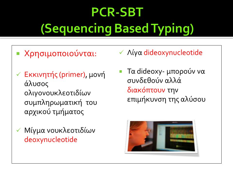PCR-SBT (Sequencing Based Typing)