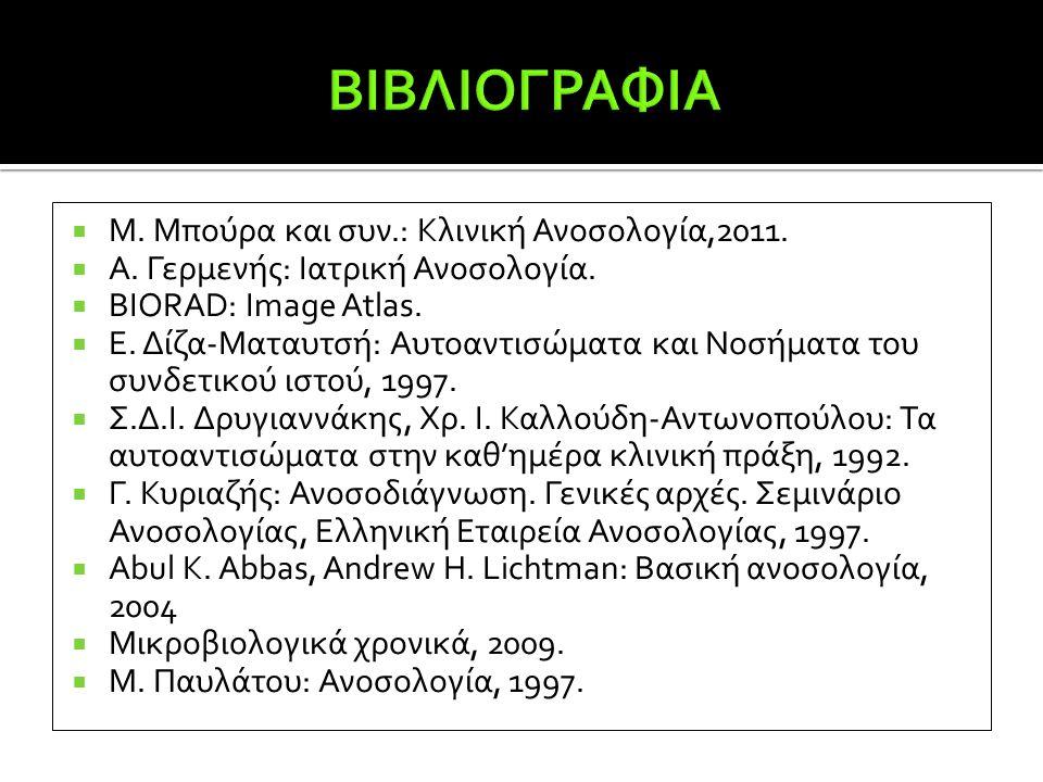 ΒΙΒΛΙΟΓΡΑΦΙΑ Μ. Μπούρα και συν.: Κλινική Ανοσολογία,2011.