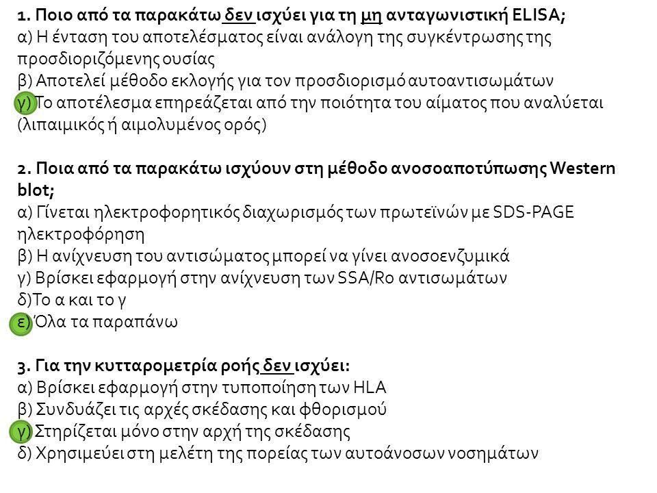 1. Ποιο από τα παρακάτω δεν ισχύει για τη μη ανταγωνιστική ELISA;