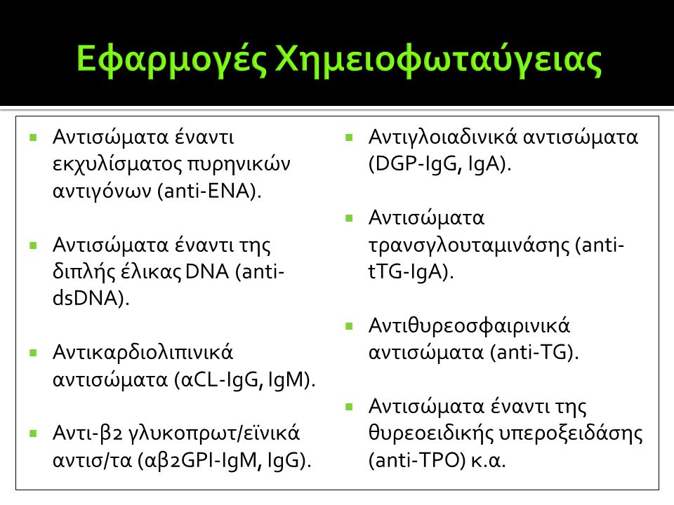 Εφαρμογές Χημειοφωταύγειας