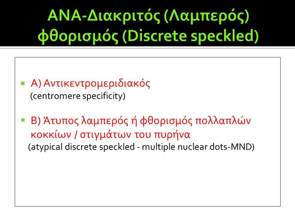 ΑΝΑ-Διακριτός (Λαμπερός) φθορισμός (Discrete speckled)