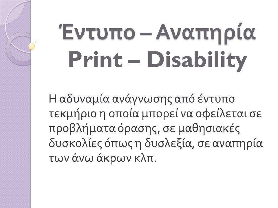 Έντυπο – Αναπηρία Print – Disability