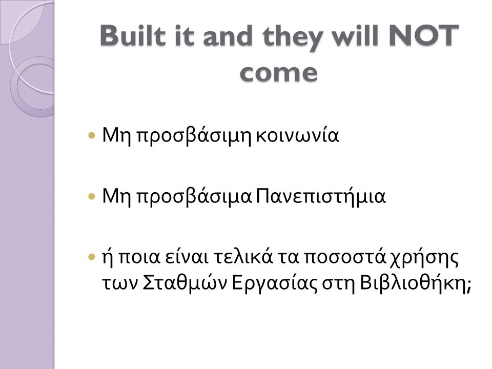 Built it and they will NOT come
