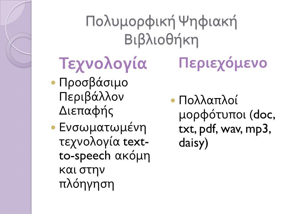 Πολυμορφική Ψηφιακή Βιβλιοθήκη