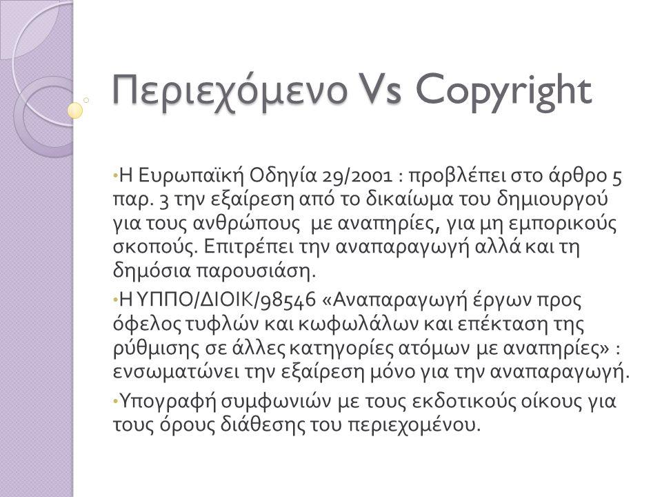 Περιεχόμενο Vs Copyright