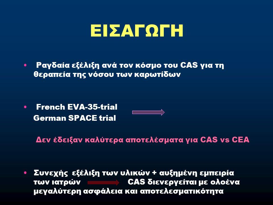 ΕΙΣΑΓΩΓΗ Ραγδαία εξέλιξη ανά τον κόσμο του CAS για τη θεραπεία της νόσου των καρωτίδων. French EVA-35-trial.