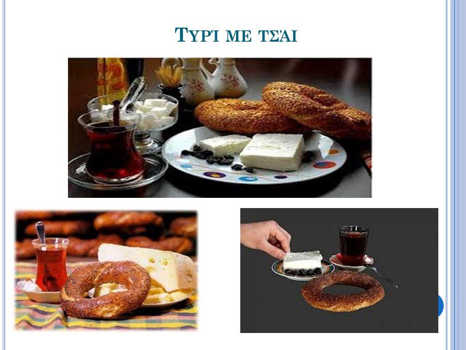 Τυρί με τσάι
