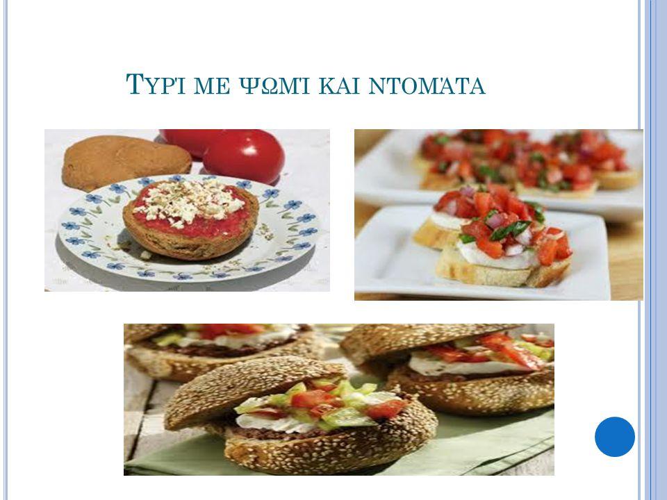 Τυρί με ψωμί και ντομάτα