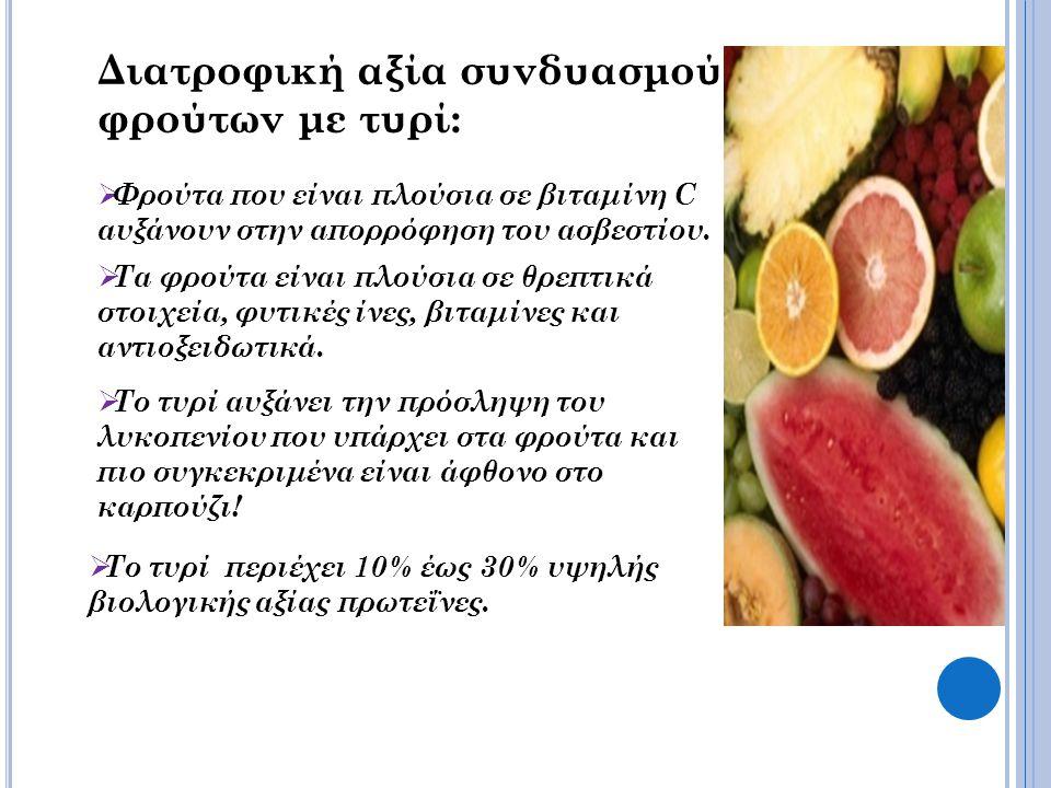 Διατροφική αξία συνδυασμού φρούτων με τυρί: