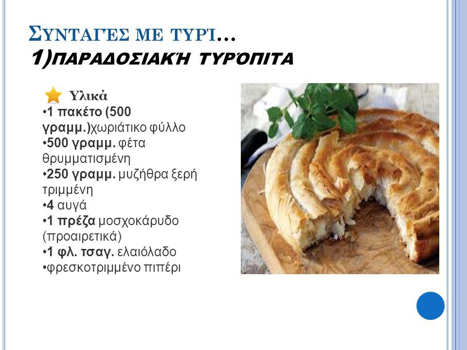 Συνταγές με τυρί… 1)παραδοσιακή τυρόπιτα