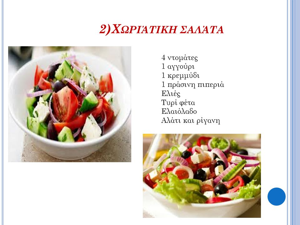 2)Χωριάτικη σαλάτα 4 ντομάτες 1 αγγούρι 1 κρεμμύδι 1 πράσινη πιπεριά