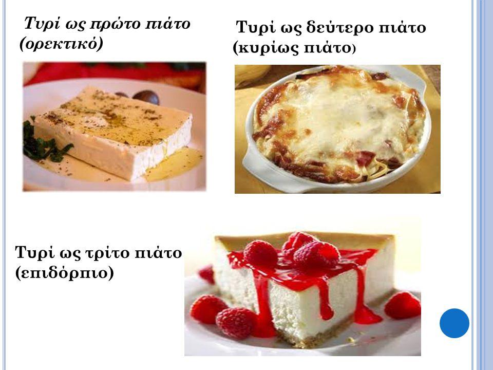 Τυρί ως πρώτο πιάτο (ορεκτικό)