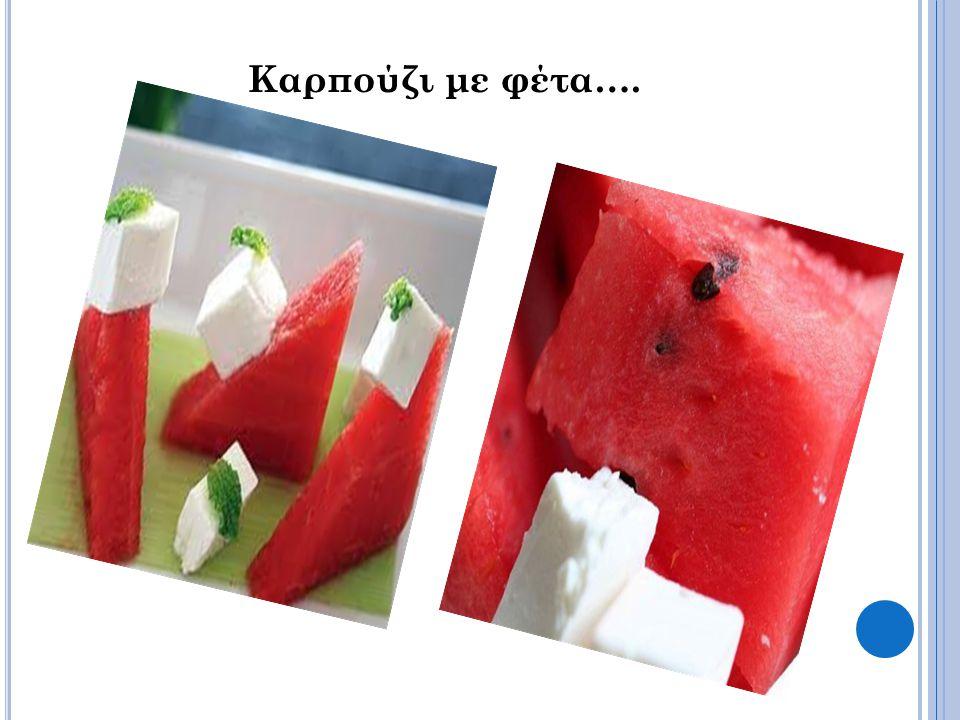 Καρπούζι με φέτα….