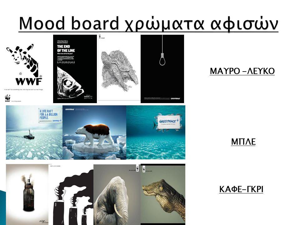 Mood board χρώματα αφισών
