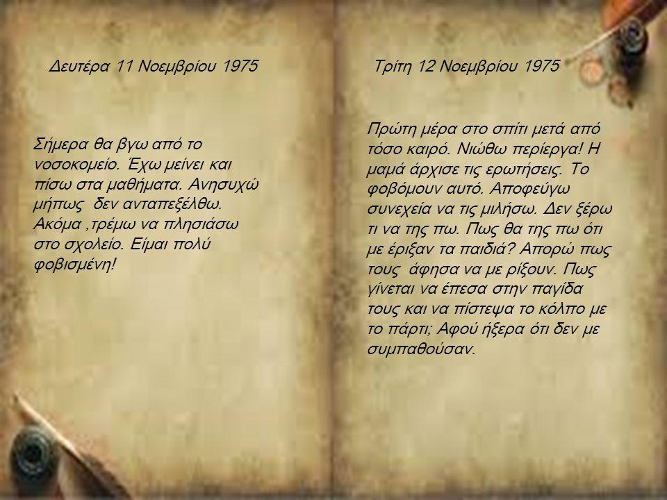 Δευτέρα 11 Νοεμβρίου 1975 Τρίτη 12 Νοεμβρίου 1975