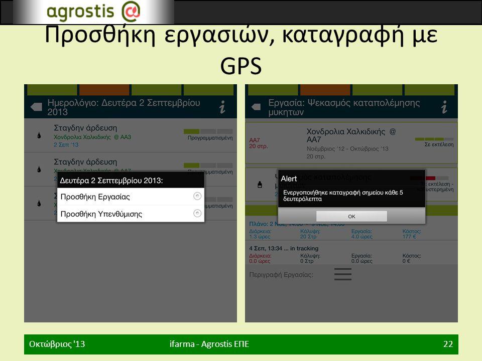 Προσθήκη εργασιών, καταγραφή με GPS