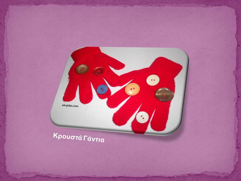 Κρουστά Γάντια
