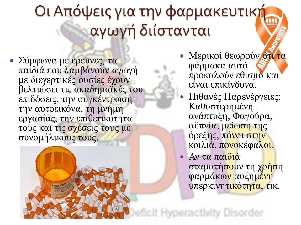 Οι Απόψεις για την φαρμακευτική αγωγή διίστανται
