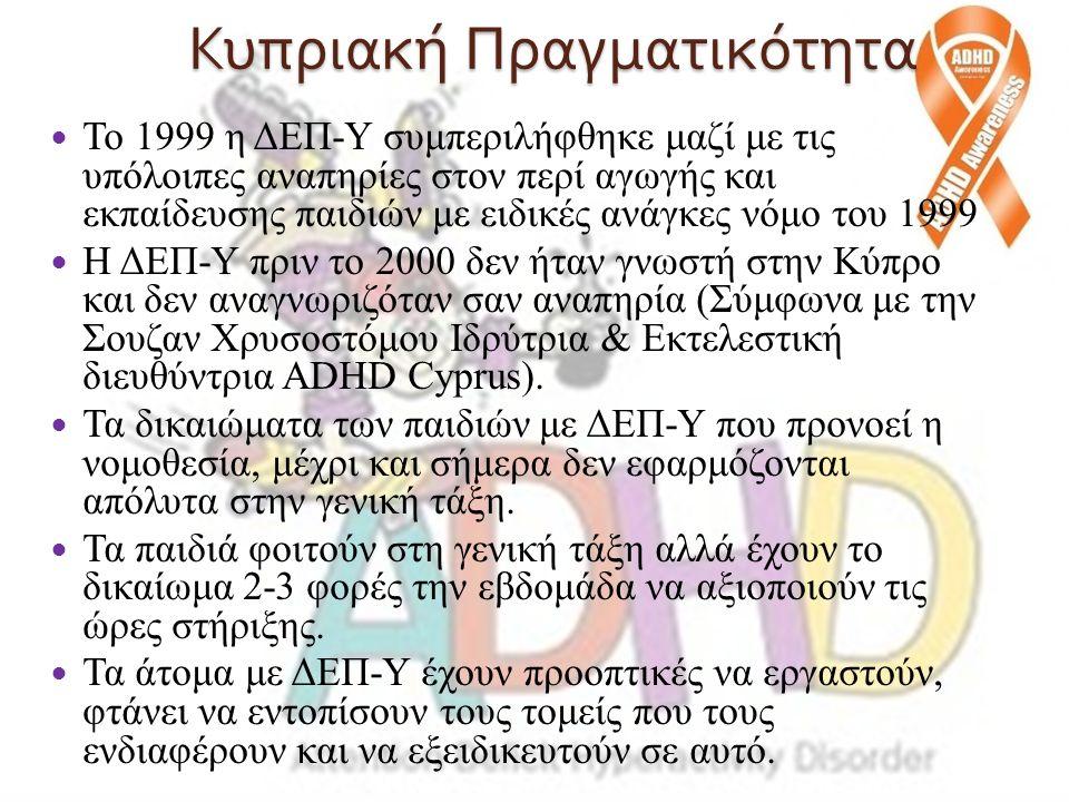Κυπριακή Πραγματικότητα
